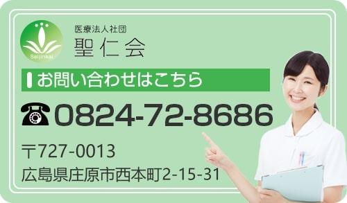 お問い合わせはこちら 0824-72-8686