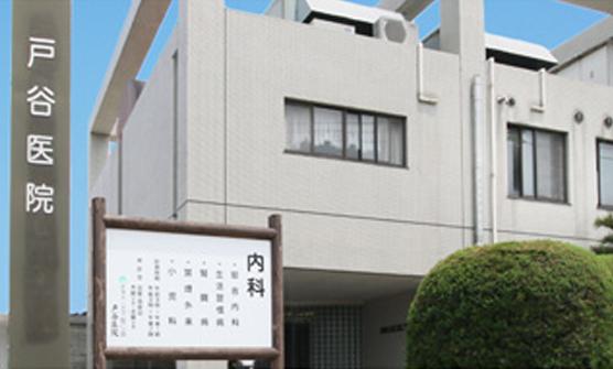 戸谷医院 画像